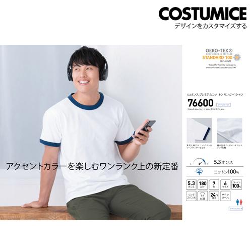 Costumice Design Ringer T-shirt 1